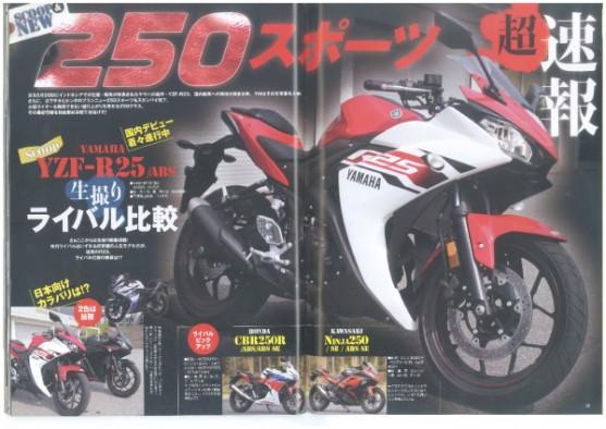 Yamaha ataca Honda si Kawasaki cu un YZF-R3?